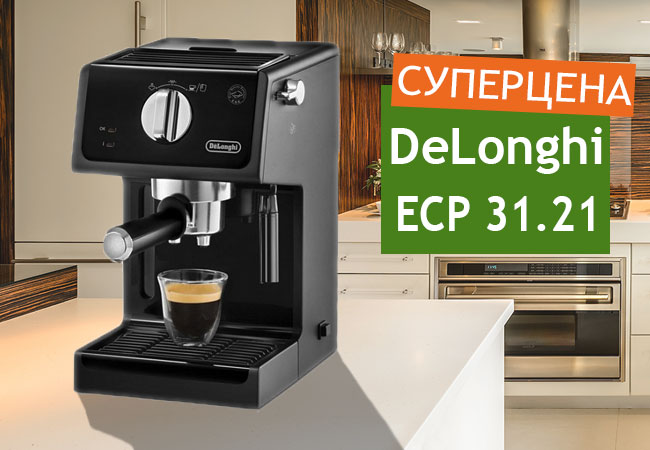 Суперцена на кофеварку DeLonghi Acitive